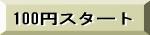 100円スタート商品